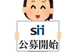 新着SII情報 省エネ補助金~公募開始~