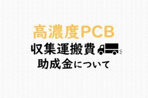 高濃度PCB収集運搬費助成金について