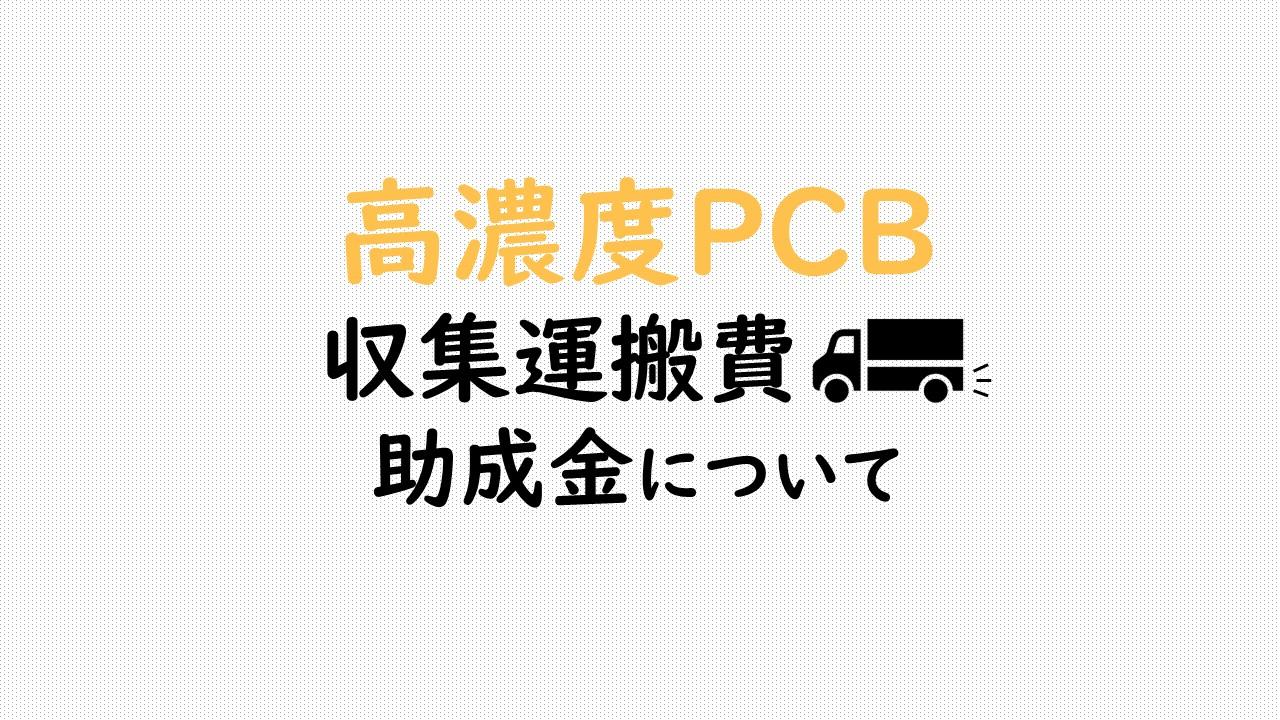 高濃度PCB収集運搬費助成金について | 省エネ補助金(LED・空調等 ...
