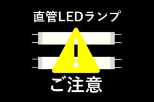 ~「直管LEDランプ」交換する際のご注意~