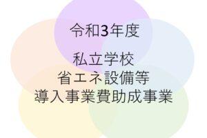 都内限定!私立学校省エネ設備等導入事業費助成事業発表!!!
