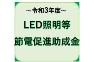 LED照明等節電促進助成金が発表されました!!!