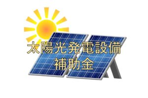 太陽光発電補助金「ストレージパリティの達成に向けた太陽光発電設備の価格低減促進事業」