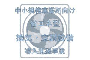 中小規模事業所向け省エネ換気・空調設備導入支援事業